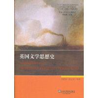 英国文学专史系列研究:英国文学思想史