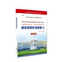 越南语视听说教程(1)(教师用书)
