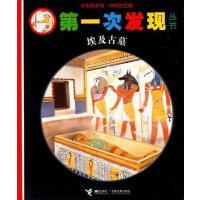 第一次发现丛书手电筒系列神秘的宝藏埃及古墓