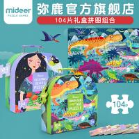 弥鹿(MiDeer)儿童玩具拼图恐龙认知拼图宝宝玩具男孩4-6岁 儿童手提盒拼图