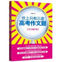 【二手书8成新】世上只有三道高考作文题:2012增订版 光明顶 辽宁教育出版社