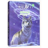 接力:绝境狼王系列・星梯的召唤