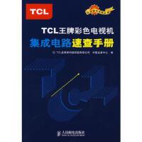 【二手旧书8成新】TCL彩色电视机集成电路速查手册 TCL多媒体科技控股有限公司,中国业务中心 97871151702