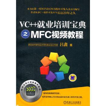 VC++就业培训宝典之MFC视频教程 正版现货下单即发!