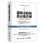 [二手9成新]战略采购和供应链管理:实践者的管理笔记,[英]卡洛斯梅纳 罗姆科范霍克 马丁克里斯托弗,人民邮电出版社