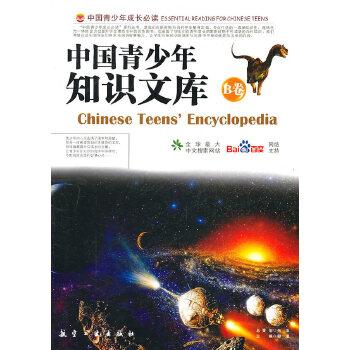 中国青少年知识文库B卷