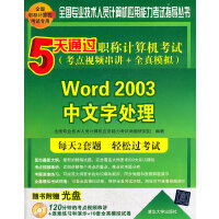 5天通过职称计算机考试(考点视频串讲+全真模拟)――Word 2003中文字处理(配光盘)(全国专业技术人员计算机应用