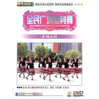 全民广场健身舞-幸福山歌DVD( 货号:151811030101554997)