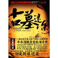 【正版二手书9成新左右】古墓迷途 盛建华 湖南人民出版社