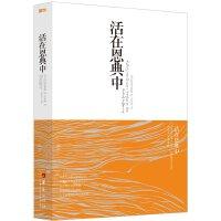 [二手旧书9成新]活在恩典中,[美] 阿迪亚香提 李思坤,华夏出版社, 9787508083919