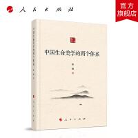 中国生命美学的两个体系 人民出版社