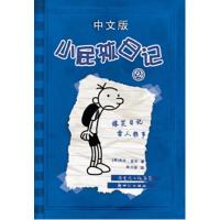 《小屁孩日记》中文版②
