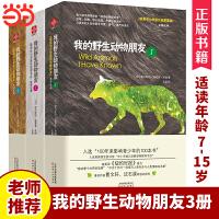 我的野生动物朋友1-3(套装全3册)【初高中课外阅读经典读本】(教育部推荐中小学生新课标必读名著)