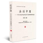 法治中国――学习习近平总书记关于法治的重要论述(第二版)