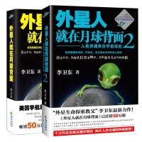 外星人就在月球背面1-2 共2册 李卫东 破解外星人踪迹真相 关于外星人的书 科普读物 新华书店正版畅销书籍
