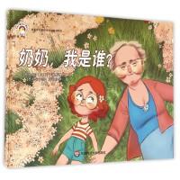 奶奶我是谁(精)/拨拨鼠儿童教育成长系列绘本
