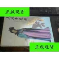 【二手旧书9成新】人比黄花瘦----李清照的艺术形象 傅全香