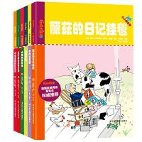 小小变色龙系列 儿童绘本(1~6册)第一辑 精装6册3-6-9岁幼儿童畅销书籍 可搭有好几件外衣的 正品