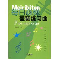 【二手原版9成新】每日必弹琵琶练习曲 刘德海 上海音乐出版社 9787805538792
