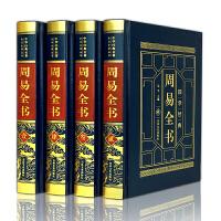 【现货】周易全书(全4册)皮面精装 图文鉴赏