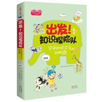 出发知识探险队空中的达尔文动物园 小学生课外阅读书籍 儿童文学 儿童书籍 课外书 7-12岁 书籍 畅销书 儿童读物