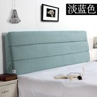 【超值热卖】布艺可拆洗床头靠垫床头罩套防撞头实木床头板软包床头大靠背垫枕【】
