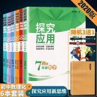2020新版・探究应用新思维 789年级/七八九年级 数理化【数学物理化学】全套6本