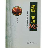 【正版】绝症我说NO-神奇的竹盐疗法林云镐海洋出版社9787502752217