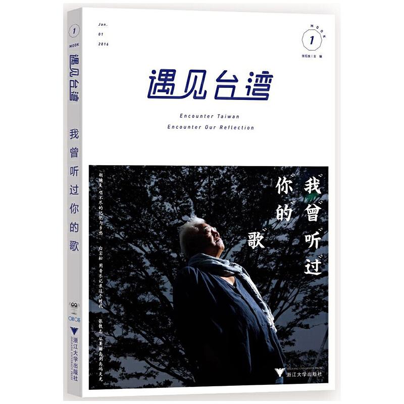 遇见台湾:我曾听过你的歌 台湾音乐治愈之旅,即刻启程,关于五月天、胡德夫、姚谦,不得不说的音乐故事