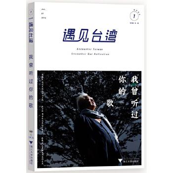 遇见台湾(pdf+txt+epub+azw3+mobi电子书在线阅读下载)