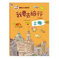 我要去旅行(中国版):上海