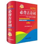 小学生必背古诗词75首+80首+名句赏析(全新版)