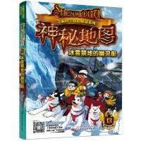 芝麻科学探险解谜系列--神秘地图:冰雪禁地的幽灵船