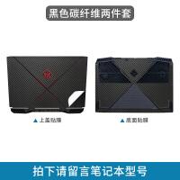 hp惠普暗影精灵4代光影精灵3pro2plus外壳贴膜笔记本电脑保护贴纸全套15.6寸15金属膜全包