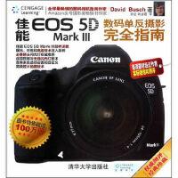 佳能 EOS 5D Mark III数码单反摄影完全指南,(美)布什,清华大学出版社,9787302354017,【7