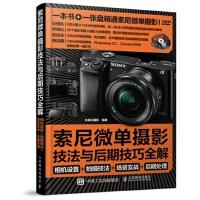 【正版直发】索尼微单摄影宝典:相机设置 拍摄技法 场景实战 后期处理
