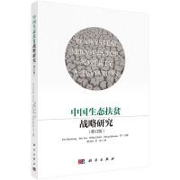 中国生态扶贫战略研究(修订版)