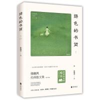 百所名校校长推荐:绿色的书简(当代十大散文家张晓风写给孩子的文学书)
