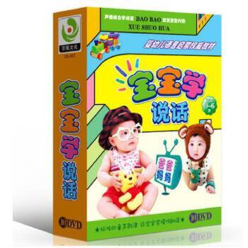 儿童dvd碟片宝宝学说话儿歌曲dvd光盘幼儿童启蒙识字早教育光盘