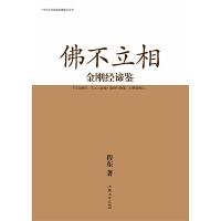 佛不立相:金刚经谛鉴 程东 汕头大学出版社 中国哲学 畅销书
