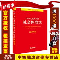 2019新版 中华人民共和国社会保险法注释本 法律出版社法规中心编 法律出版社