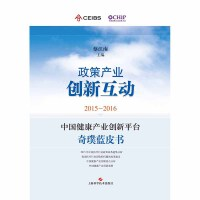 2015-2016中国健康产业创新平台奇璞蓝皮书:政策产业(POD)