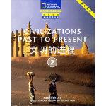 文明的进程系列2(盒装5本)(文明的进程系列)(国家地理科学探索丛书)