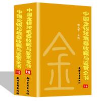 中国金银珐琅器收藏与鉴赏全书(全二卷)