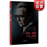 锅匠、裁缝、士兵、间谍 [英]约翰勒卡雷 史迈利三部曲之一 同名电影获奥斯卡三项提名 另著/柏林谍影 间谍推理 世纪文
