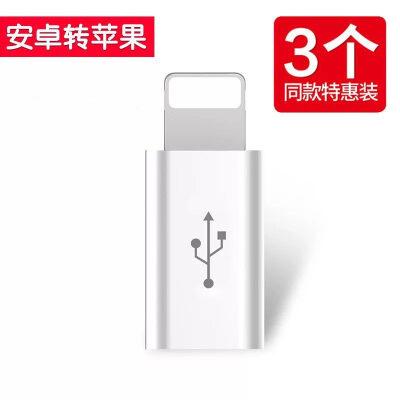 安卓转换苹果接头iphone6s转接头7手机充电8转换器x数据线5s6plus 安卓转苹果 【珍珠白】3个装