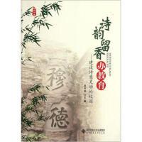 [二手旧书95新]诗韵留香办教育-建设诗意灵动的校园