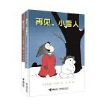 再见,小雪人+春天来了!(共2册)