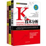 新股民应知应会系列套装:零起点股票投资一本通+量价精研+K线技术分析(共3册)
