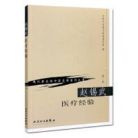 �F代著名老中�t名著重刊���(第一�)・�w�a武�t����